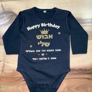 Family Birthday – מלכות עברית