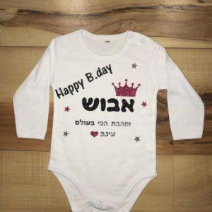 Family Birthday – אלכסון
