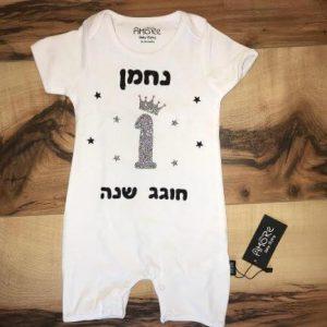 Baby Birthday – בייבי עברית