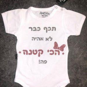 הכי קטנה – עברית