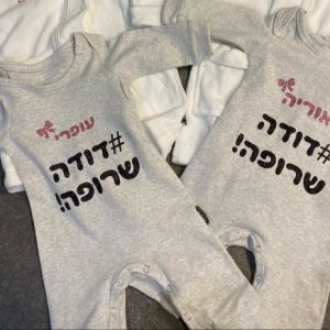 Special –  דודה שרופה