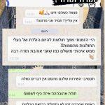 WhatsApp tag 6